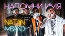 Natan MBAND - Напомни имя Премьера клипа, 2019