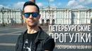 Петербургские Прогулки: Парки, Еда, Покупки | Осторожно: VLOG 11