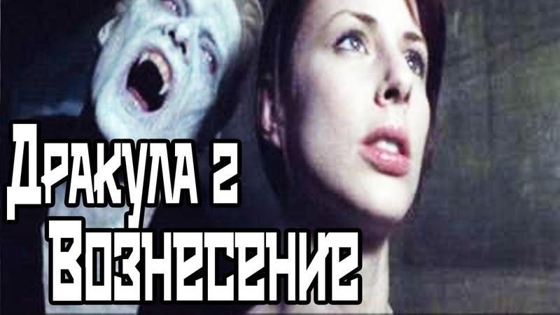 Дракула 2: Вознесение / Dracula II: Ascension (2003).Трейлер