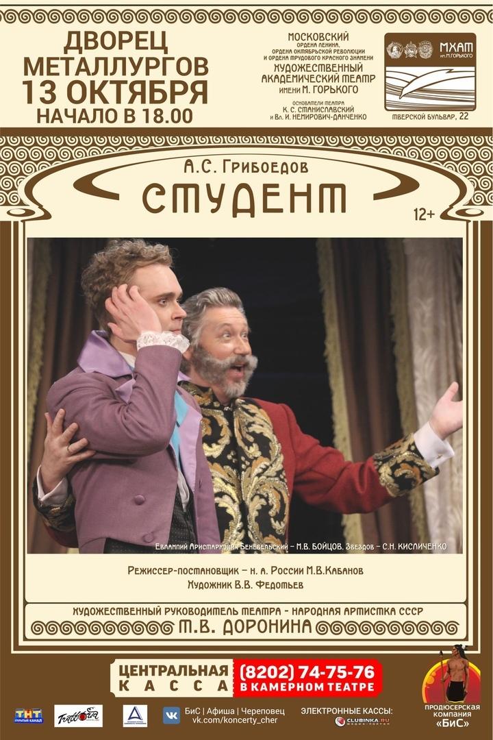 Афиша череповец спектакли венская опера категории билетов
