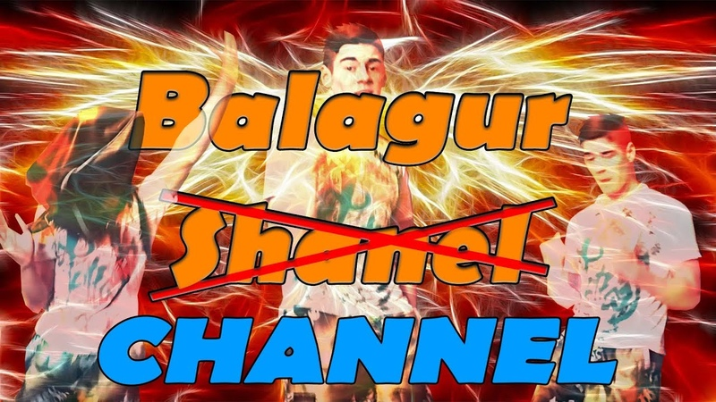 BALAGUR CHANNEL - НЕ SHANEL, А CHANNEL!