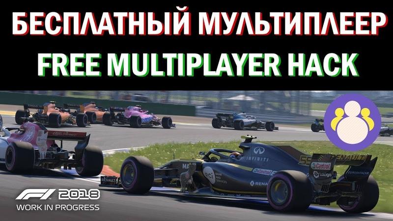 Бесплатный мультиплеер в F1 2018