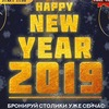 HAPPY NEW YEAR  | ВСТРЕТЬ 2019 ГОД В FIDEL CLUB