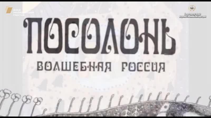 Алексей Ремизов Посолонь