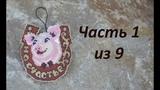 Символ 2019 года. Свинка из бисера