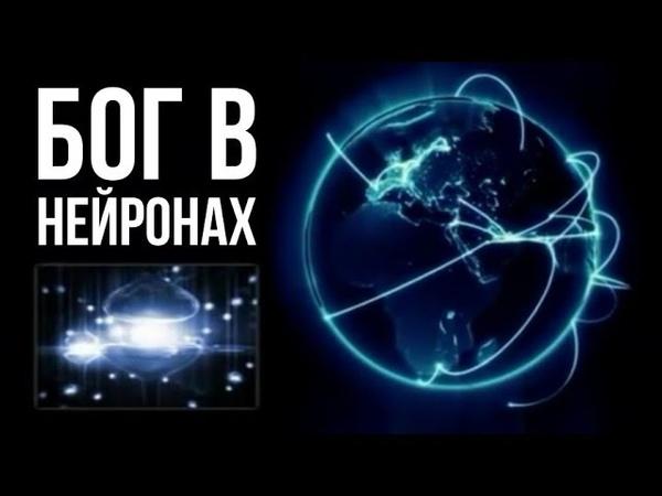 «Бог в нейронах» в рамках Теории всего от Атена. HD 720