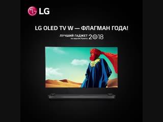 LG SIGNATURE OLED TV W