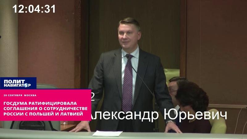 Госдума ратифицировала соглашения о сотрудничестве России с Польшей и Латвией