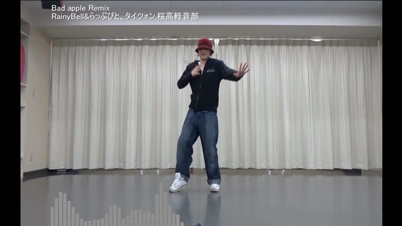 【かいとりん】Bad apple Remix【踊り直してみた】 sm34623098