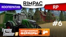 Farming Simulator 2019 _ Серия 6 _ Неудержимые фермеры 2