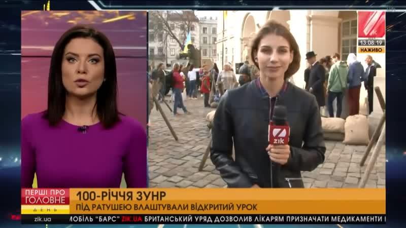 НАЖИВО Масовий урок до дня ЗУНР Випуск за 13 00