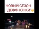 Деффчонки. Новый Сезон! Трейлер Премьера 6 сезона