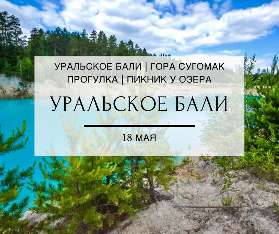 Афиша Тюмень УРАЛЬСКОЕ БАЛИ+СУГОМАК / 18 МАЯ