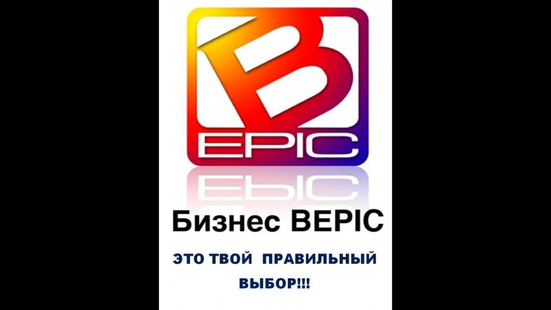 BEPIC - Маркетинг план за 10 минут [08_10_2017]! Доступным языком! Смотри сейча