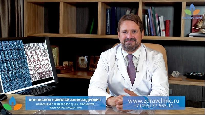 Спинальный нейрохирург, профессор Коновалов Николай Александрович о клиниках Здравствуй!
