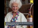 Любительнице виски из Великобритании исполнилось 112 лет