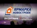 Ярмарка новостроек 29 сентября Мурманск