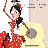 Логотип Студия фламенко Mar aS. (г. Омск)