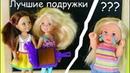 РАЗЛУЧНИЦА ИЛИ БЕЛЬГИЙСКИЕ ВАФЛИ Мультик Барби Школа Куклы Игрушки Для девочек Ikuklatv Школа