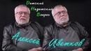 Поэт Алексей Цветков в программе Детский недетский вопрос. О любви к пространству.