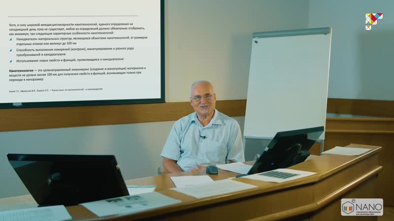 Лекция №2.1 Предпосылки возникновения наноэлектроники