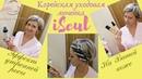 Новая система ухода за кожей лица - Корейская косметика iStul. Тестируем на лице.