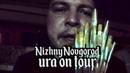 Uratsakidogi Black Hop Beat Tour Nizhny Novgorod