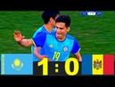 Казахстан 1:0 Молдова Обзор / Шикарный гол казаха