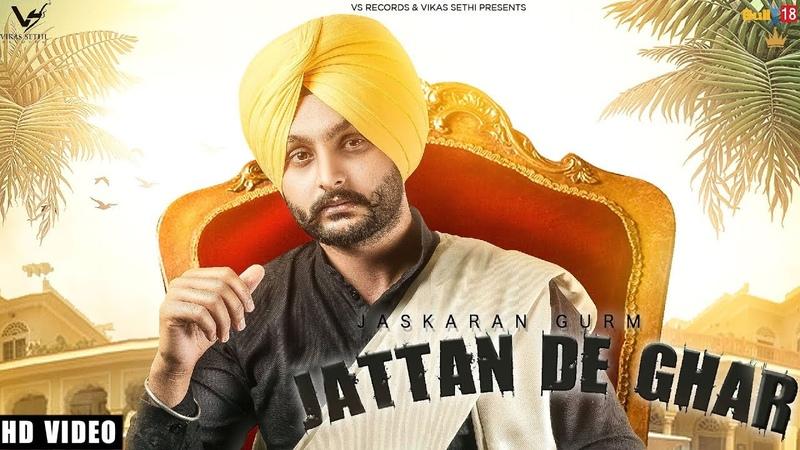 Jattan De Ghar   Officially Video   Jaskaran Gurm   Laddi Gill   New Punjabi Songs 2019   VSRecords