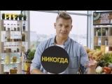 Шоу «ПроСТО кухня»: Кулинарные признания Саши Бельковича Часть 2
