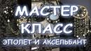 МАСТЕР КЛАСС РОСКОШНЫЙ ЭПОЛЕТ АКСЕЛЬБАНТЫ И КОЕ КАКИЕ СЕКРЕТЫ