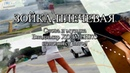 Владимир Холменко - Зойка-плечевая. Аранжировка Валерий Кочегуро. Видео Александр Травин