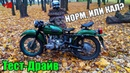Урал М 67-36   Обзор и Тест-Драйв мотоцикла