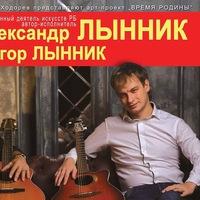 Егор Лынник