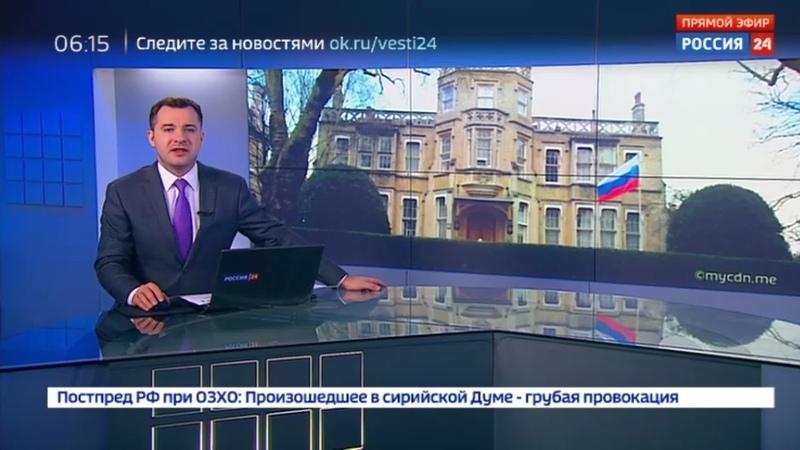 Новости на Россия 24 • Посольство РФ: обвинения Великобритании в кибератаках - это провокация