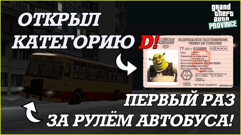 ОТКРЫЛ КАТЕГОРИЮ D! ПЕРВЫЙ РАЗ ЗА РУЛЁМ АВТОБУСА! (MTAProvince)
