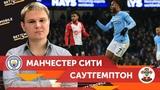 Ставка на матч Ман Сити - Саутгемптон | Прогноз на 4 ноября 2018