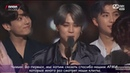 [RUS SUB][Рус.саб] [MAMA 2018] BTS Favourite Music Video Awards 'IDOL'