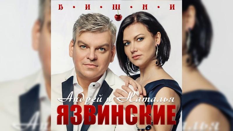 Андрей и Наталья Язвинские. - Вишни Премьера 2019