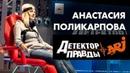 Анастасия Поликарпова садится пьяной за руль. Детектор Правды