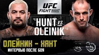 Олейник задушил Ханта: интервью после UFC Moscow о бое с Нганну, травме и другом   Safonoff
