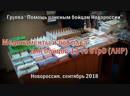 Медикаменты и посылка для бойцов 13-го БТрО (ЛНР). Сентябрь, 2018