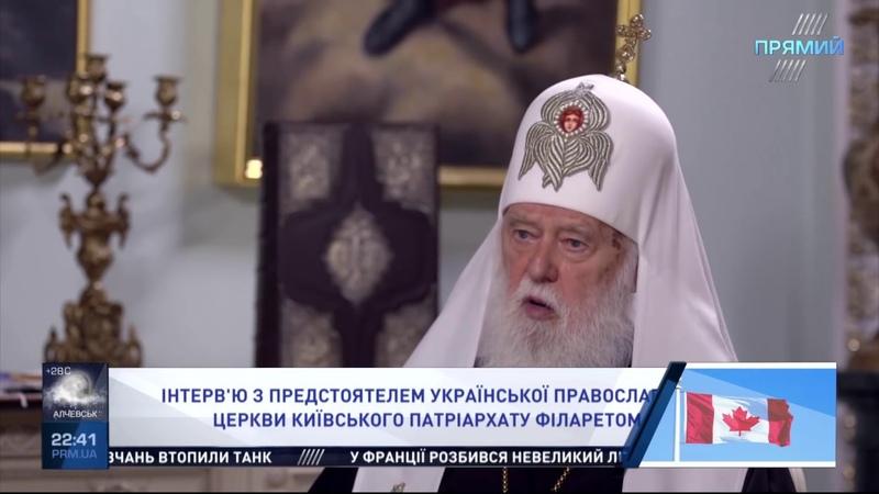 Інтервю з предстоятелем УПЦ КП Філаретом
