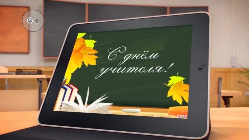 С ДНЕМ УЧИТЕЛЯ! - Поздравление учащихся НОЦ (г.Чайковский) (6)