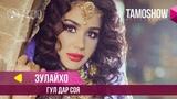 Зулайхо - Гул дар соя Zulaykho - Gul Dar Soya (Audio 2018)