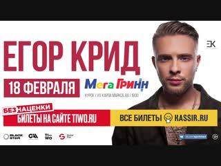 Егор Крид, Курск,