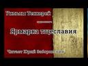 Ярмарка тщеславия - Уильям Теккерей - Аудиокнига: Слушать онлайн