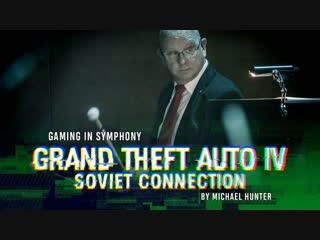 Саундтрек GTA IV в исполнении симфонического оркестра