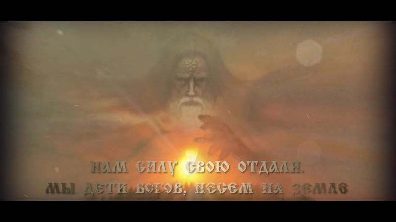 Аркона - Возрождение (Lyric video)