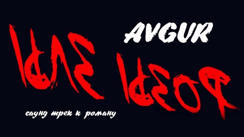 AVGUR - Розы злы (А5, Премьера трека)
